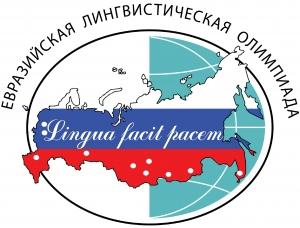 Евразийская лингвистическая олимпиада
