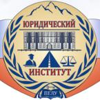 Юридическому институту ПГЛУ – два года