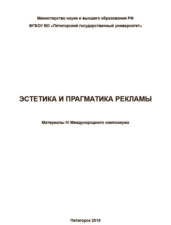 Материалы IV Международного симпозиума «Эстетика и прагматика рекламы»