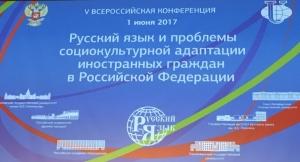 Участие ПГУ в V Всероссийской научно-практической конференции