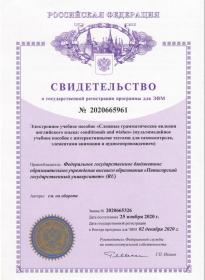 Преподаватели ИИЯМТ получили Свидетельство Роспатента о регистрации электронного ресурса