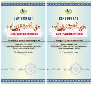Студентки ВШСЕиВЯ – победительницы Всероссийского студенческого онлайн-фестиваля «Быть грамотным престижно!»